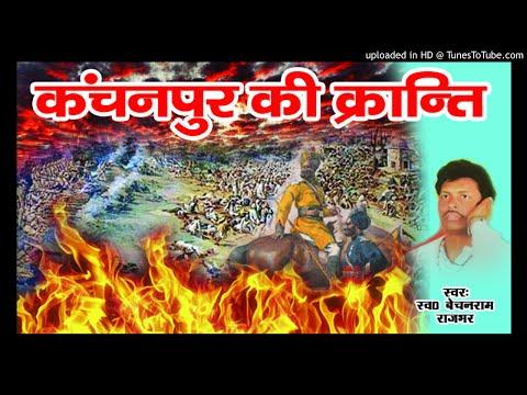 BIRHA BECHAN RAJBHAR - कंचनपुर की क्रांति