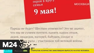 Какая программа ждет москвичей на 9 Мая - Москва 24