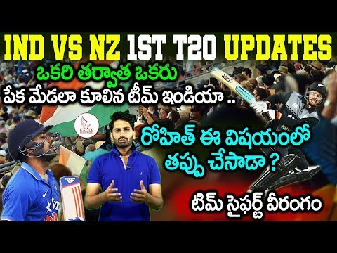 IND vs NZ 1st T20 Updates | Biggest Defeat to India | Sports News | Eagle Media Works