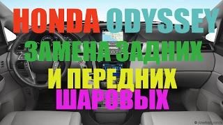 Honda Odissey - замена задних и передних шаровых опор