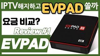 무료TV셋톱박스 EVPAD. IPTV해지하고 EVPAD…