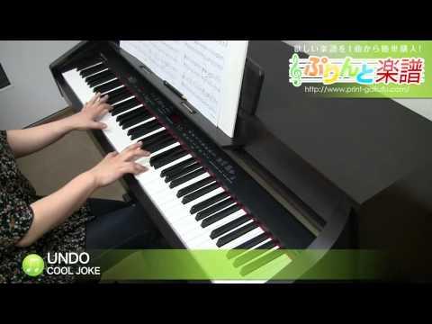 UNDO  COOL JOKE : ピアノソロ  初~中級