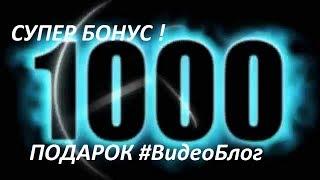 СУПЕР БОНУС ЗА 1000 ПОДПИСЧИКОВ  ПОДАРОК #ВидеоБлог  Как Заработать  #VideoBlog   СМОТРЕТЬ ВСЕМ