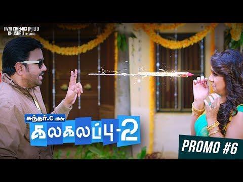 Kalakalappu - 2 | Promo #6 | Sundar C, Hiphop Thamizha Aadhi, Jiiva, Jai, Shiva | Avni