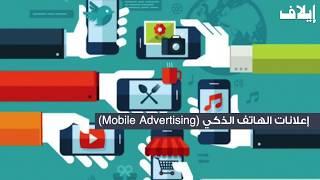 التسويق الإلكتروني ... خريطة طريق نحو النجاح
