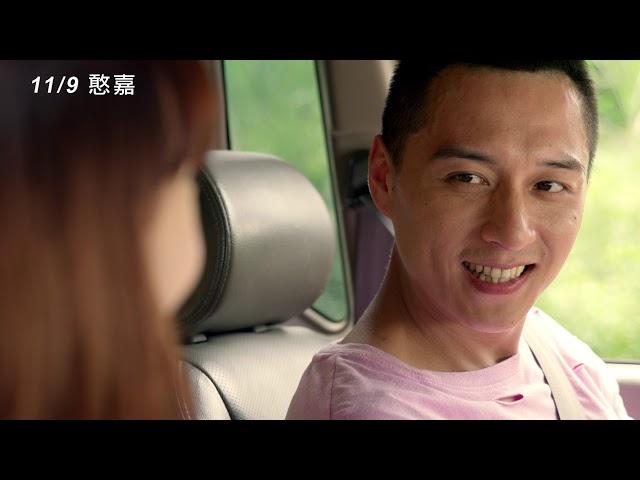 11/9【憨嘉】中文預告-鄭人碩篇