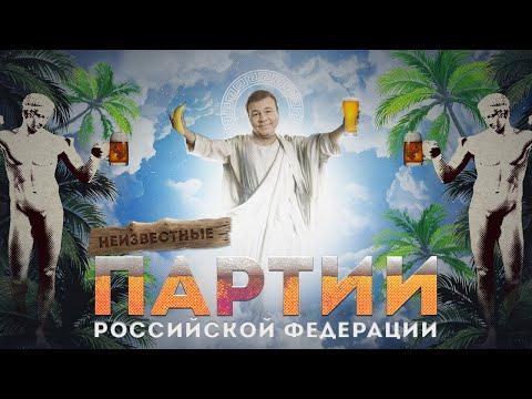 Неизвестные партии РФ
