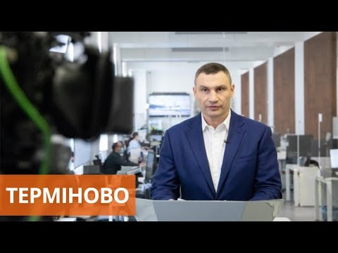Карантин 2020   Брифинг Кличко относительно ситуации в Киеве в условиях противоэпидемических мер