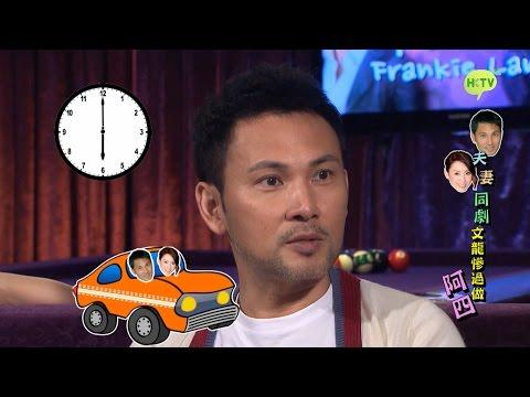 《爆Talk》:林文龍 之 一線型男多秘密 / Hot Talk: Frankie Lam