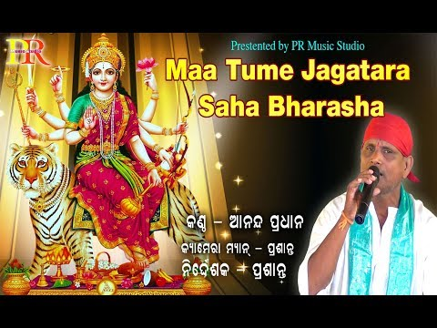 Maa Tume Jagatara  Saha Bharasha