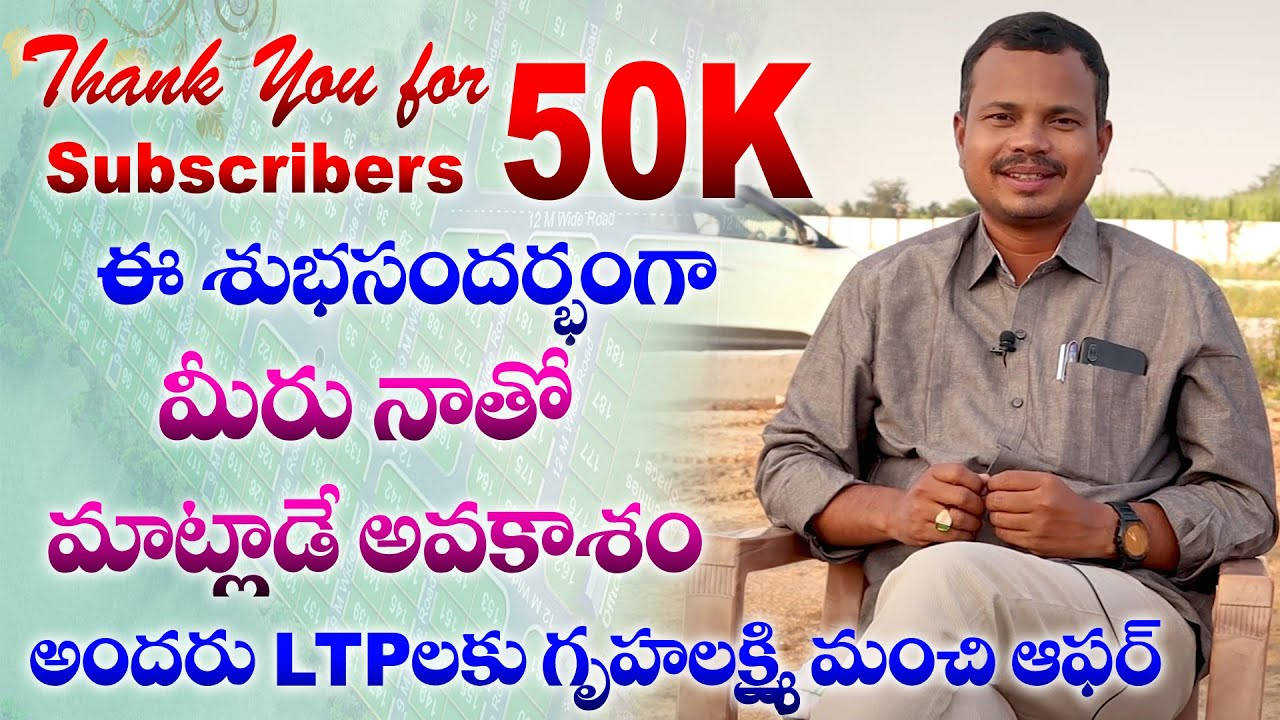 Thanks for 50000 Subscribers || Gruhalaxmi offering for all LTPs || Now my members can call me