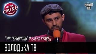 'VIP Тернополь' и Елена Кравец | Володька ТВ | Лига Смеха 2016, 4я игра 2 сезона