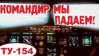 Последние слова пилотов самолета ТУ 154.  Расшифровка черного ящика  ТУ 154 ПОЛНЫЙ АНАЛИЗ!