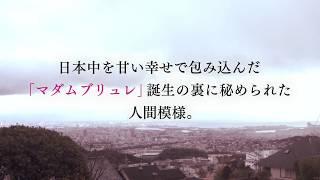マダム信子がその波瀾万丈の半生を描いた初の著書を映画化した 「やまな...