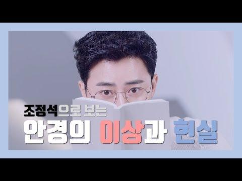 [조정석] 으로 보는 안경의 이상과 현실