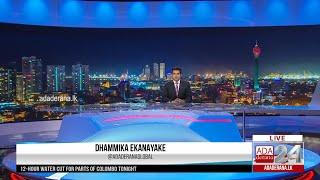 Ada Derana First At 9.00 - English News 12.09.2020 Thumbnail
