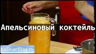 Рецепт Апельсиновый коктейль
