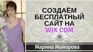 👩💻 Как создать Бесплатный сайт на WIX COM
