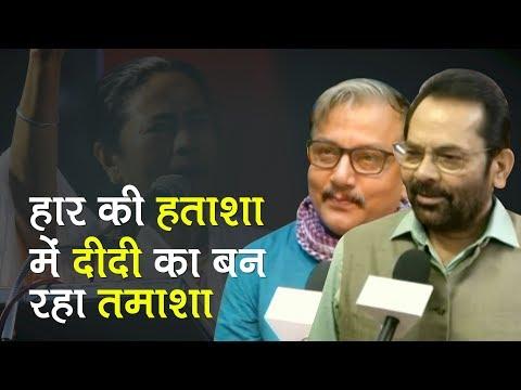 "After loss in Bengal Mamata Bannerjee is making ""Jai Shri Ram"" a target: Mukhtar Abbas Naqvi"