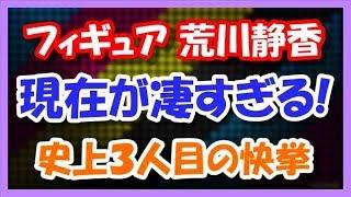 荒川静香の現在が凄すぎる!! 史上3人目の快挙を達成 フィギュアスケ...