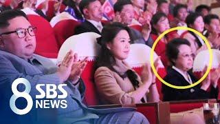 北 김경희 재등장…남편 사형시킨 김정은과 함께 / SBS
