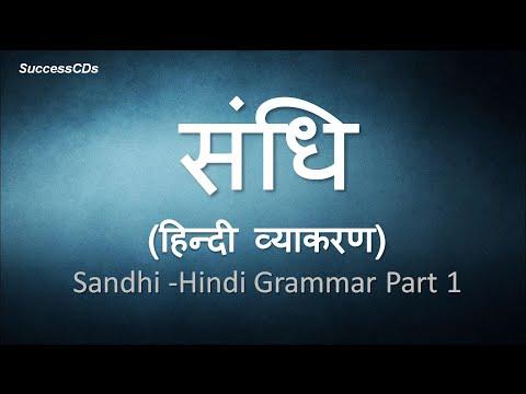 Sandhi Hindi Grammar संधि हिन्दी व्याकरण पाठ