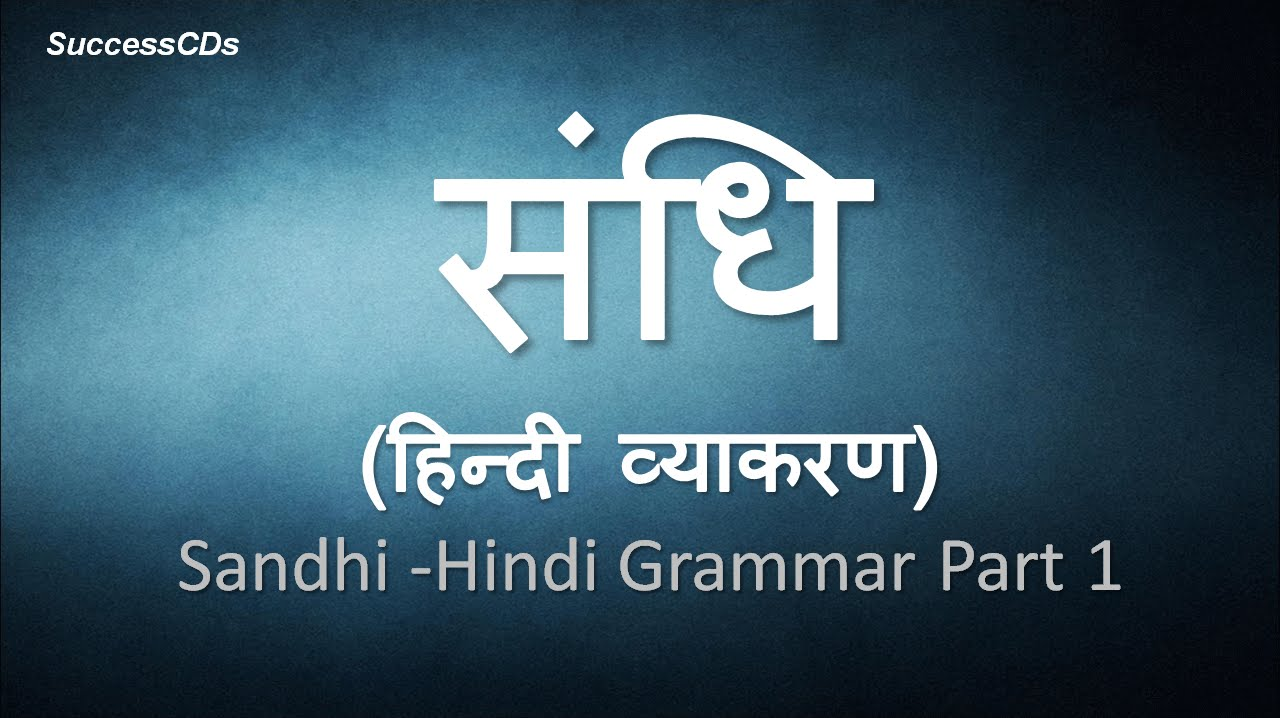 Hindi Grammar Book Pdf Class 10