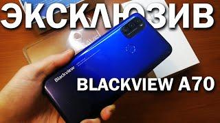 НОВИНКА 2021  - BLACKVIEW A70 - РАСПАКОВКА И ПРЕДВАРИТЕЛЬНЫЙ ОБЗОР смартфона на русском - ЭКСКЛЮЗИВ!