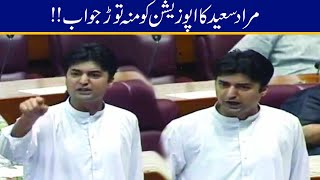 Murad Saeed Blasts Opposition In Emotional Speech  29 July 2019