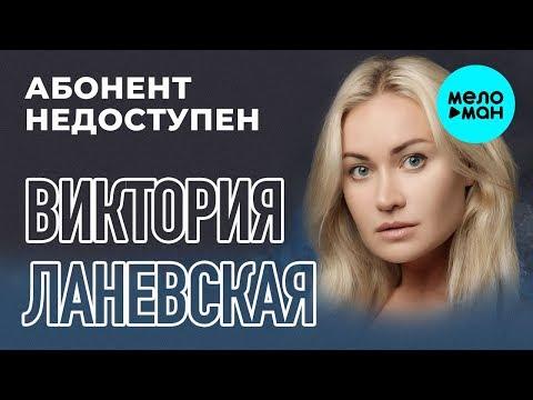 Виктория Ланевская - Абонент недоступен Single