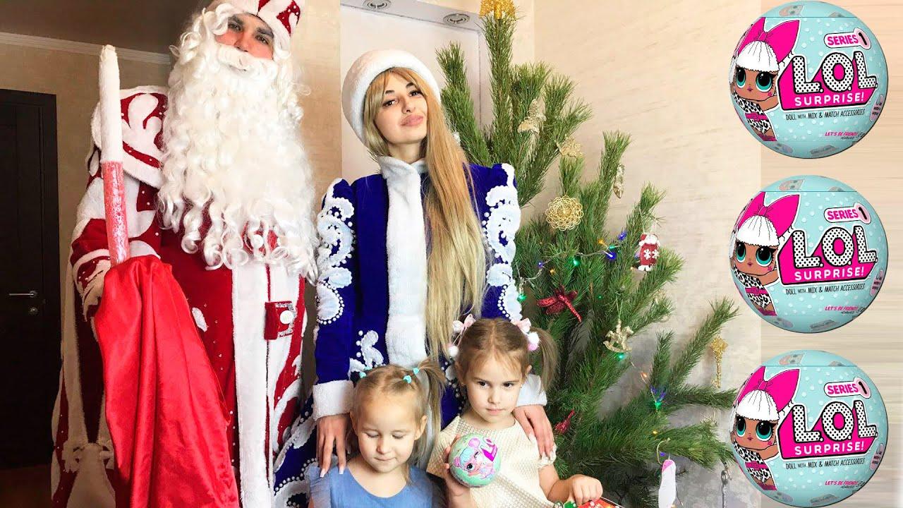 Куклы LOL Surprise Дед Мороз и Снегурочка в гостях у для ...