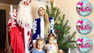 Куклы  LOL Surprise Дед Мороз и Снегурочка в гостях у для Алины – Подарок на Новый Год - Куклы ЛОЛ
