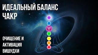 ☸ Идеальный баланс чакр Очищение и Активация Вишудха ☸