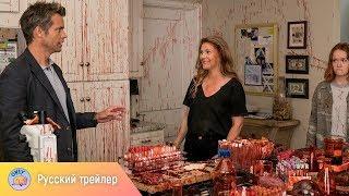 Диета из Санта-Клариты – 2 сезон (2018) – русский трейлер