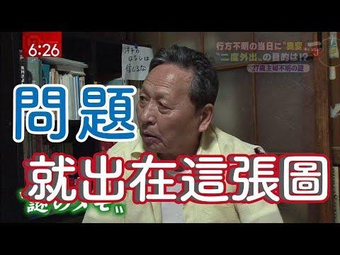 沒有一點恐怖畫面 卻一定讓你雞皮疙瘩 の【日本真實事件】——「不要相信洋子的話」