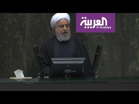 روحاني يعترف: نواجه صعوبة في إقرار موازنة جديدة بسبب العقوبات الأميركية  - نشر قبل 10 ساعة