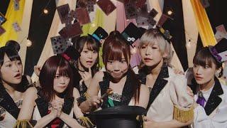 i☆Ris / 「FANTASTIC ILLUSION」-Music Video-
