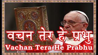 Vachan Tera Hai Prabhu