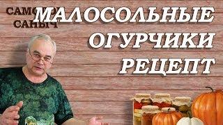 Малосольные ХРУСТЯЩИЕ ОГУРЧИКИ. Рецепт ФЕРМЕРА. / Самогон Саныч