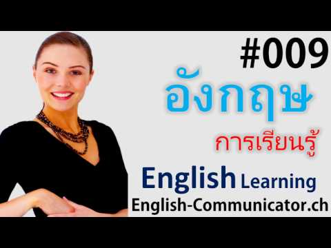 #9 การเรียนภาษาอังกฤษ English   อุบลราชธานี จันทนิมิต หนองปลิง ตากใบ Satun,กรุงเทพมหานคร
