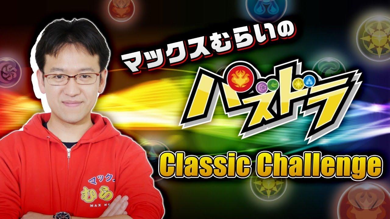 【パズドラ】ガウェイン 降臨!マックスむらいのパズドラ Classic Challenge #4 with コスケ