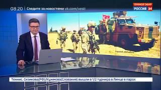 """Смотреть видео Курды сделали ошибочную ставку: Дамаск пообещал ответ Анкаре на """"Источник мира"""" - Россия 24 онлайн"""