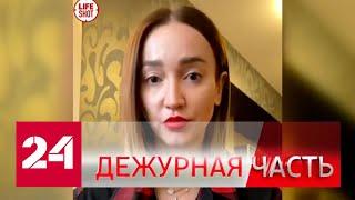 """Вести. """"Дежурная часть"""" от 25 мая 2020 года (18:30) - Россия 24"""