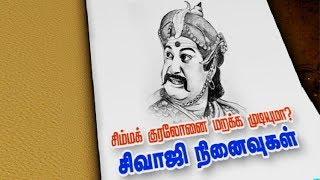 Tribute to Nadigar Thilagam Sivaji Ganesan   Bharathiraja   Rajesh   Venkatesh   Kalaignar TV