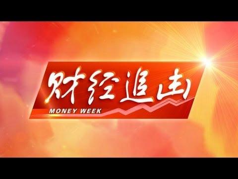 《财经追击 2013》Money Week 2013 • Episode 19