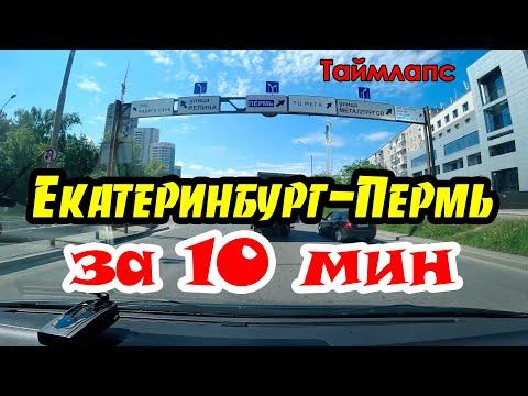 Екатеринбург   Пермь на минивэне - 360 км за 10 минут - 4K