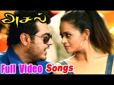 Asal | Aasal Tamil Movie Video Songs | Asal Songs | Aasal Video Songs | Ajith Songs | Thala Ajith