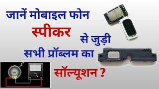 How to fix speaker problem in mobile PCB ? || Mobile Repairing Course in Patna