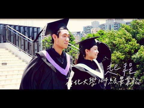 2015臺北大學104級畢業歌MV《承載》│ NTPU Graduation MV 2015