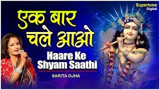 एक बार चले आओ ● Ek Baar Chale Aao ● Haare Ke Shyam Saathi ● Sarita Ojha